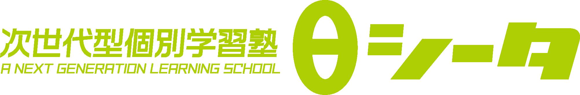 次世代型個別学習塾シータ